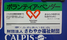 Volunteer Vending Machines